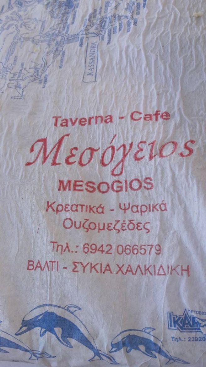 Valti-taverna04.jpg
